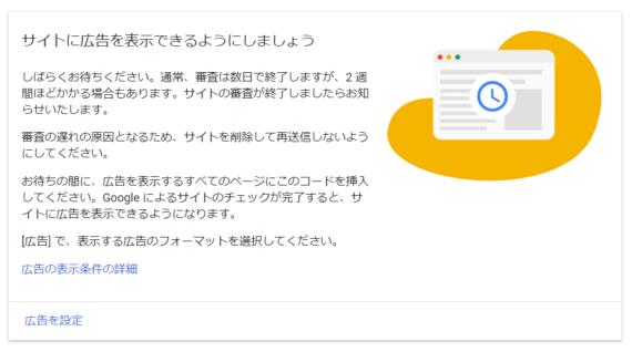 Googleアドセンス掲載サイトの設定手順5