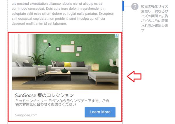 Googleアドセンス記事内広告