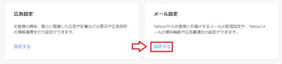 Yahoo!から届くメールを配信停止する手順3