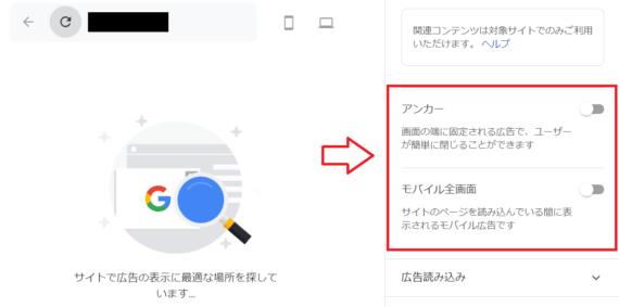 Googleアドセンス自動広告設定方法7