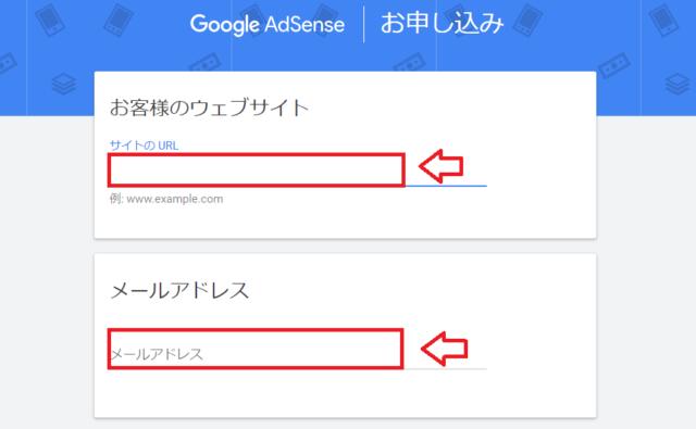 Googleアドセンス申し込みと審査の流れ5
