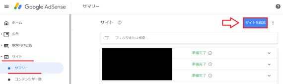 Googleアドセンス掲載サイトの設定手順1