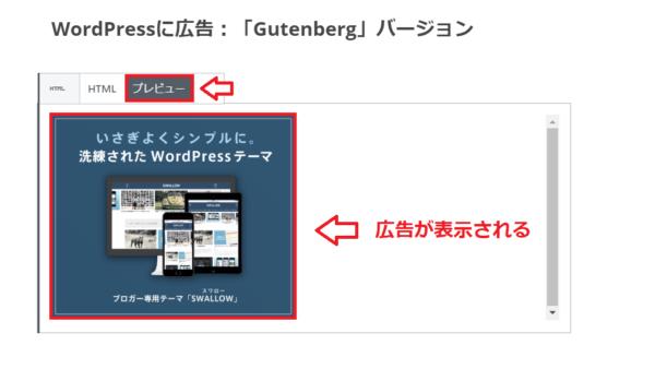 WordPressに広告を貼る方法6