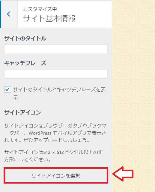 WordPressサイトにファビコンを設置する手順5