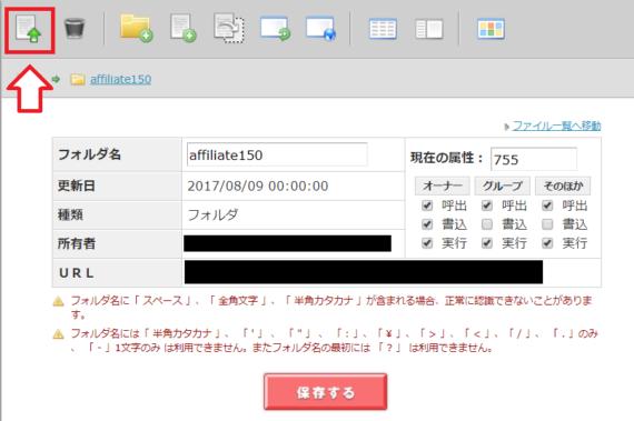 ロリポップでads.txtファイルをアップロードする手順3