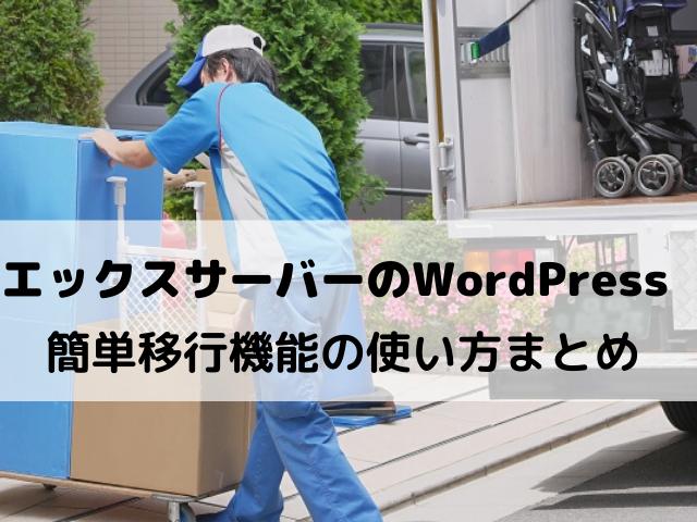 エックスサーバーのWordPress簡単移行機能の使い方まとめ