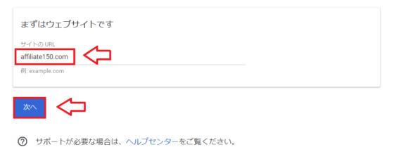 Googleアドセンス掲載サイトの設定手順2
