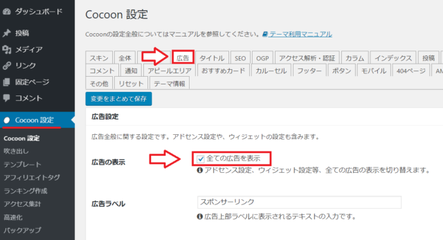 Cocoonに忍者AdMaxを貼る方法5