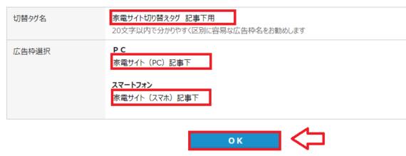忍者アドマックス広告枠作成の手順8