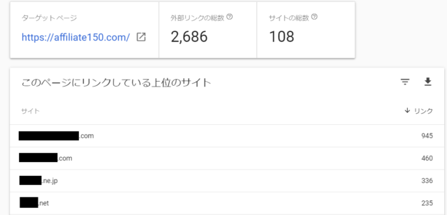 Search Consoleで被リンクや内部リンクを調べる方法5
