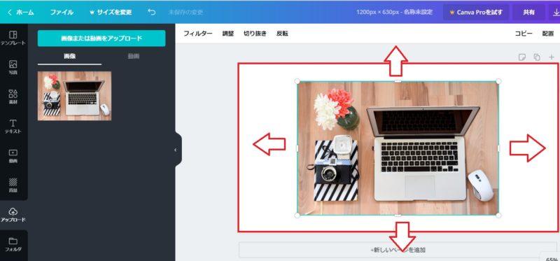 アイキャッチ画像に文字を入れる手順5