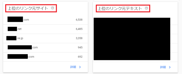 Search Consoleで被リンクや内部リンクを調べる方法2