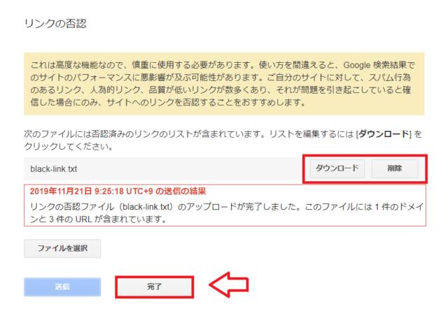 Search Consoleのリンク否認機能の使い方4