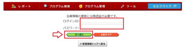 A8ネット支払い方法の変更2