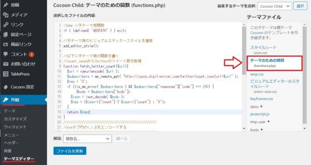 Twitterシェア数をカウントコード追加