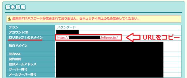 ロリポップのIPアドレスを調べる方法3