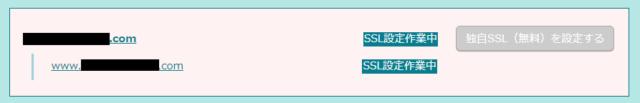 ロリポップSSLの手順5