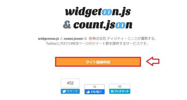cont.jsoonに登録申請をする手順2