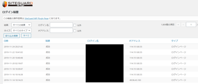 SiteGuard WP Pluginの設定方法7