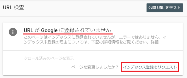 Search ConsoleでFetchする手順1