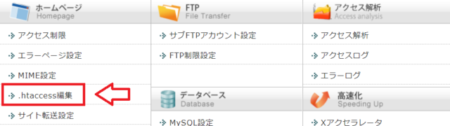 SiteGuard WP Pluginの設定方法8