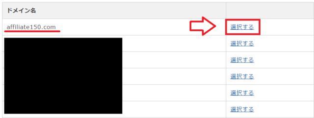 adstxtファイルの確認方法7