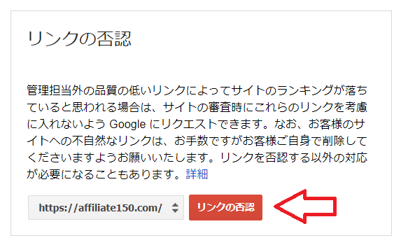 Search Consoleのリンク否認機能の使い方1