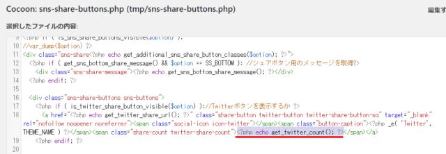 CocoonでTwitterカウントを表示させる方法1