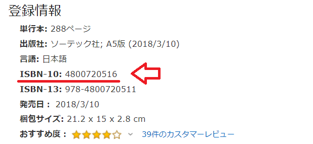 Cocoonでの商品リンクデータ入力16