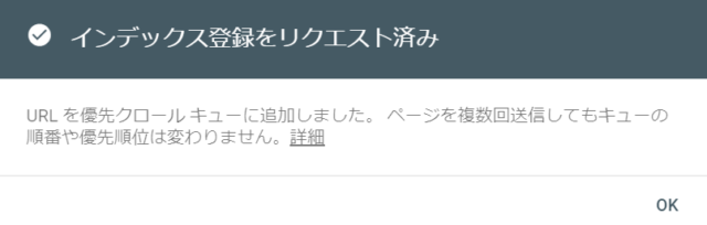 Search ConsoleでFetchする手順2