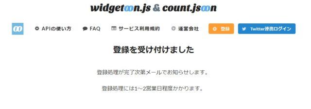 cont.jsoonに登録申請をする手順5