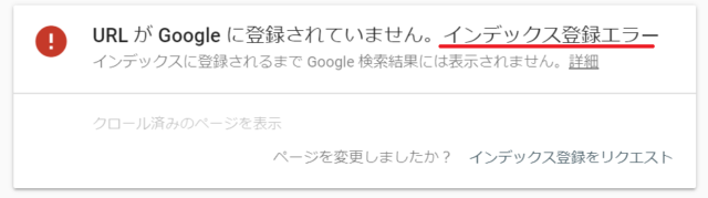 Search ConsoleでFetchする手順4