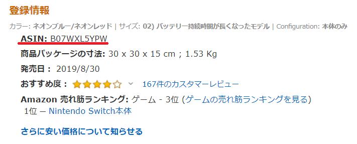 Cocoonでの商品リンクデータ入力15