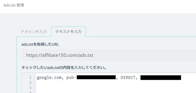adstxtファイルの確認方法9