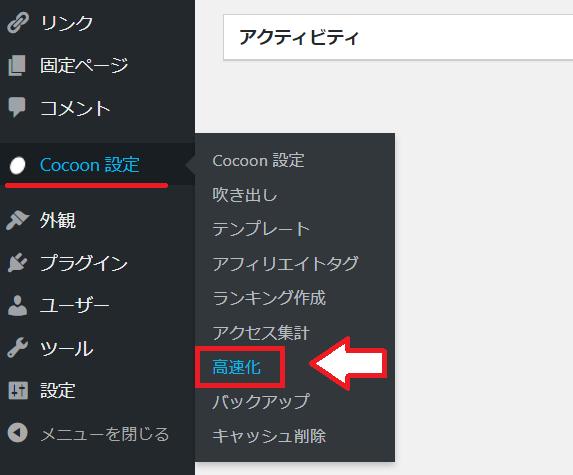 Cocoon高速化設定1