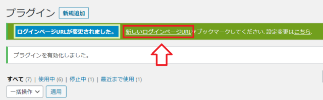 SiteGuard WP Pluginの設定方法2