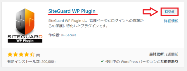 SiteGuard WP Pluginの設定方法1
