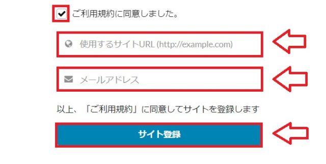 cont.jsoonに登録申請をする手順4