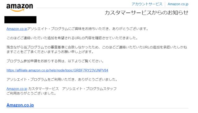 Amazonアソシエイト審査落ちメール