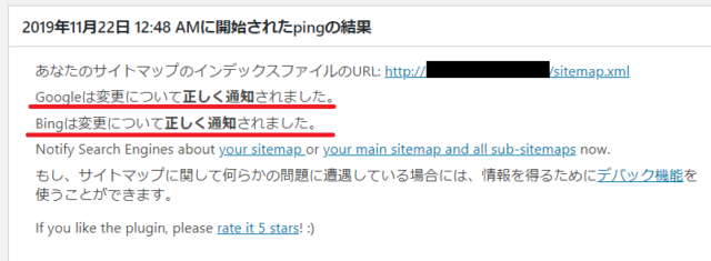 Search Consoleでサイトマップ送信の手順3