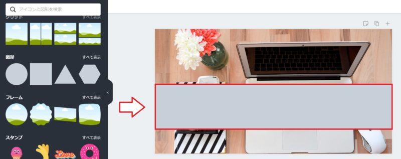 アイキャッチ画像に文字を入れる手順7