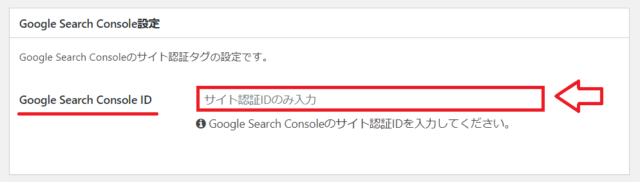 CocoonをSearch Consoleに登録する手順2