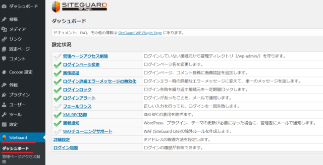 SiteGuard WP Pluginの設定方法4
