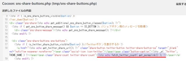 CocoonでTwitterカウントを表示させる方法2