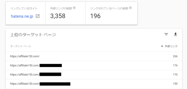 Search Consoleの被リンク3