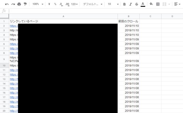 Search Consoleで外部リンクのエクスポート3