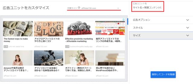 Cocoonで関連コンテンツ広告を設置する手順3