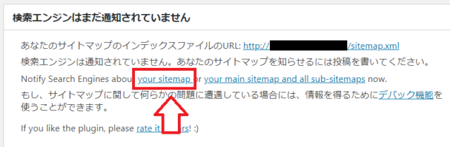 Search Consoleでサイトマップ送信の手順2
