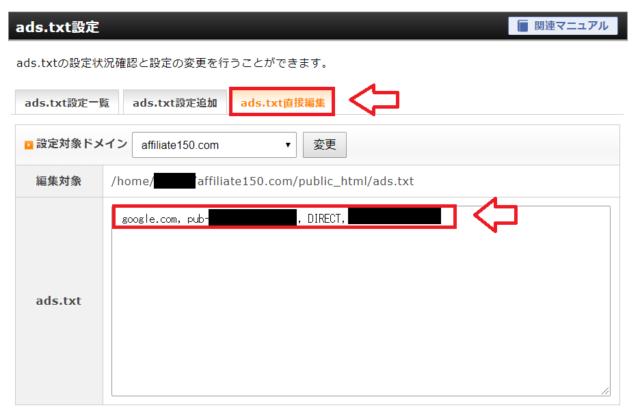 adstxtファイルの確認方法11