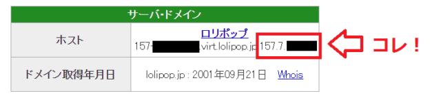 ロリポップのIPアドレスを調べる方法5